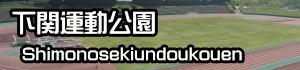 下関市下関陸上競技場 トレーニングルームの画像